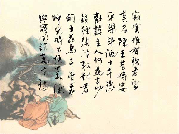唐诗书画[65P]  - 楚天 - lqp59(楚天)的博客